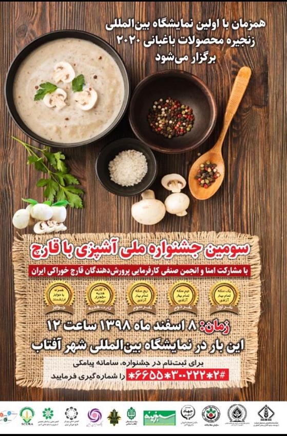 سومین جشنواره ملی آشپزی با قارچ