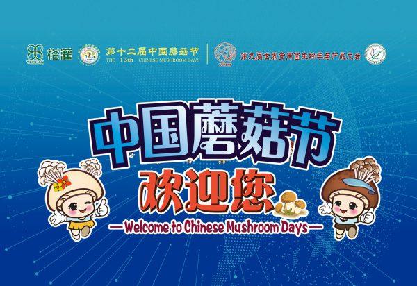 نمایشگاه بین المللی قارچ های خوراکی چین